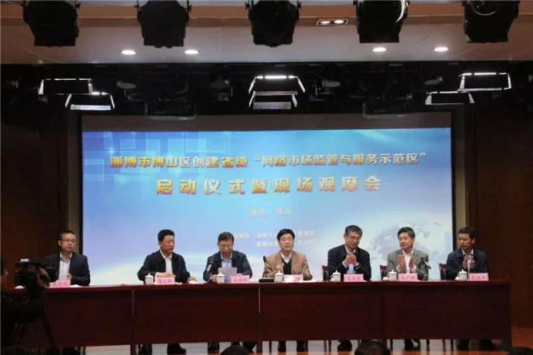 """淄博博山区成全省首个创建省级""""网络市场监管与服务示范区""""单位"""