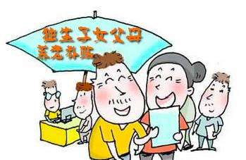 济南:退休女工向单位讨回独生子女父母养老补助金