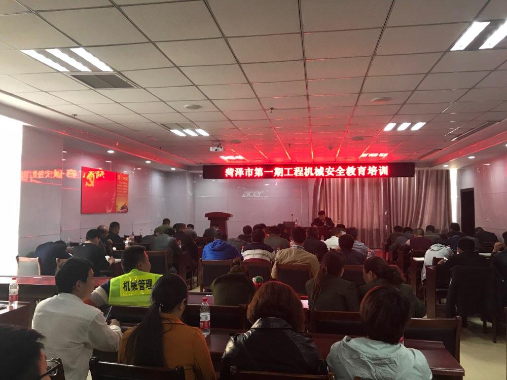 菏泽市突破工程机械管理盲区 举办安全教育培训班