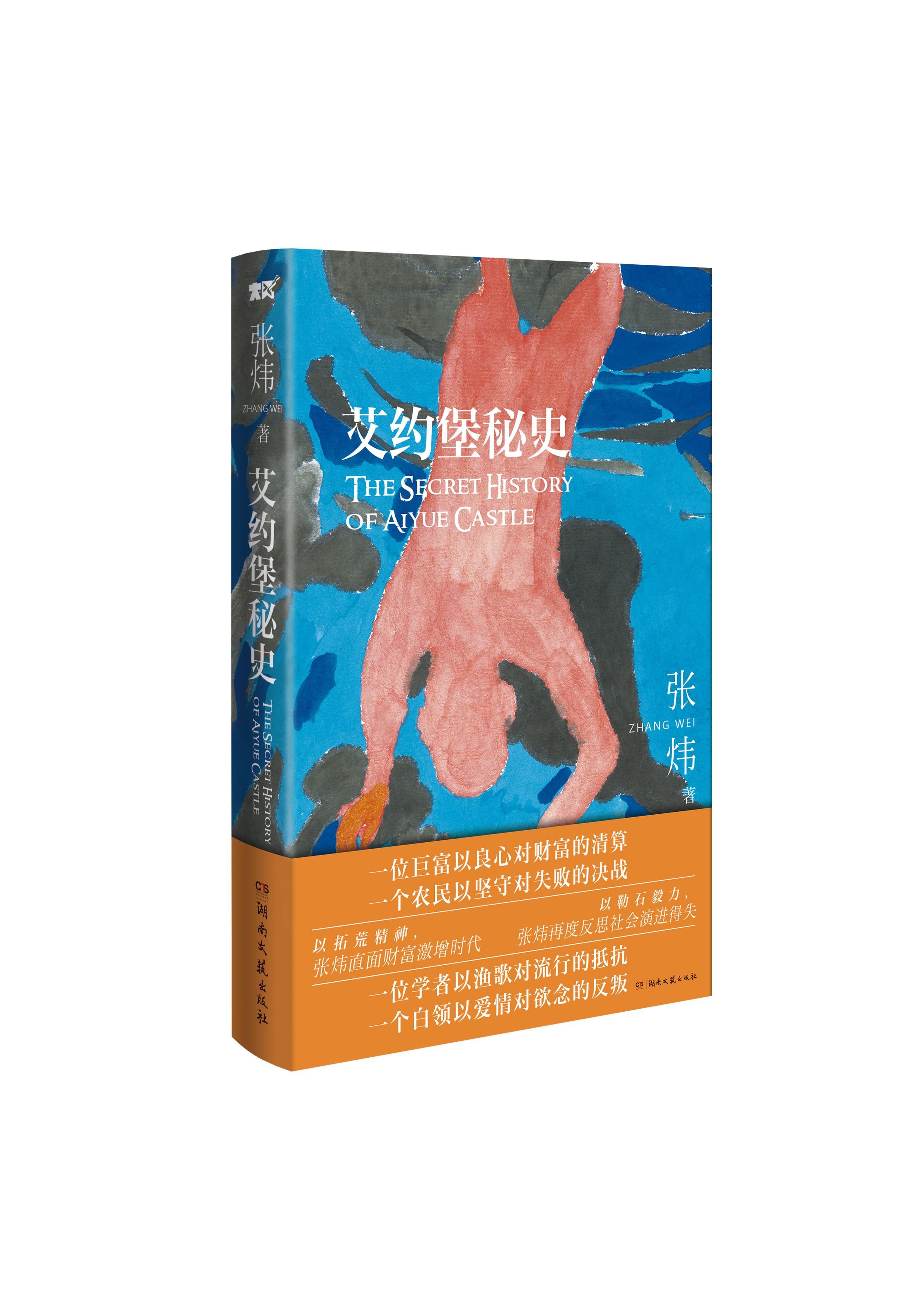 中国作协副主席张炜携新书《艾约堡秘史》济南分享创作心得