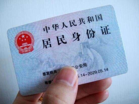 福利! 本月起符合五种情形首次申领居民身份证免工本费