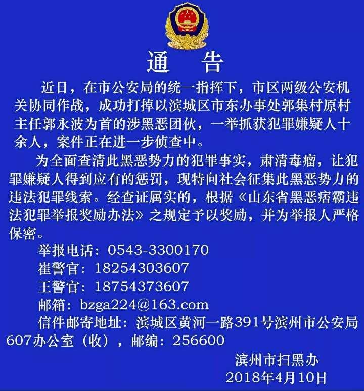 滨州公安公开征集郭集村郭永波团伙犯罪证据