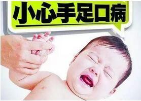 """注意!手足口病进入高发期,""""15字诀""""严防宝宝中招"""