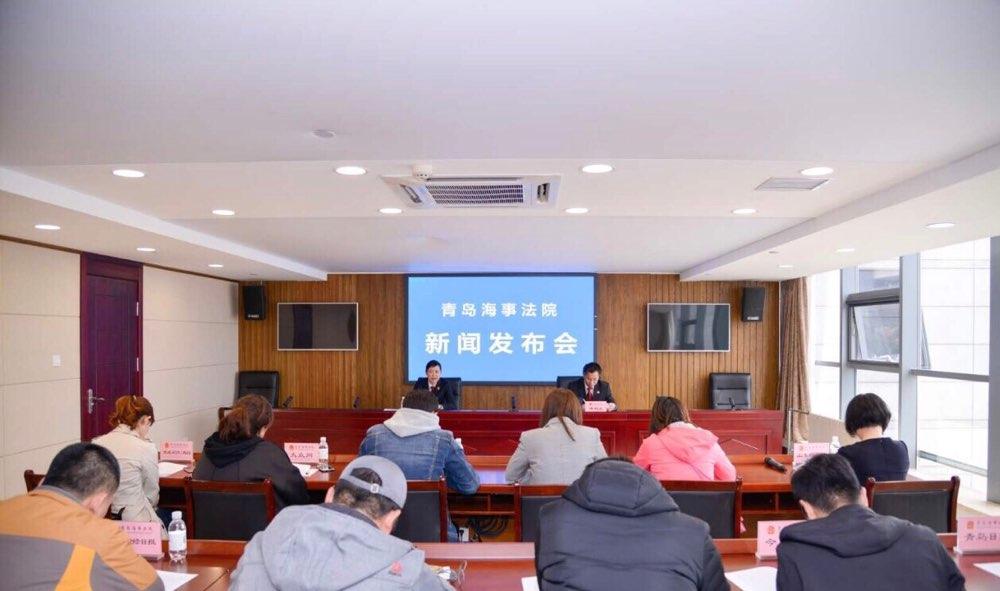 青岛海事法院出台《意见》 为新旧动能转换提供司法服务与保障