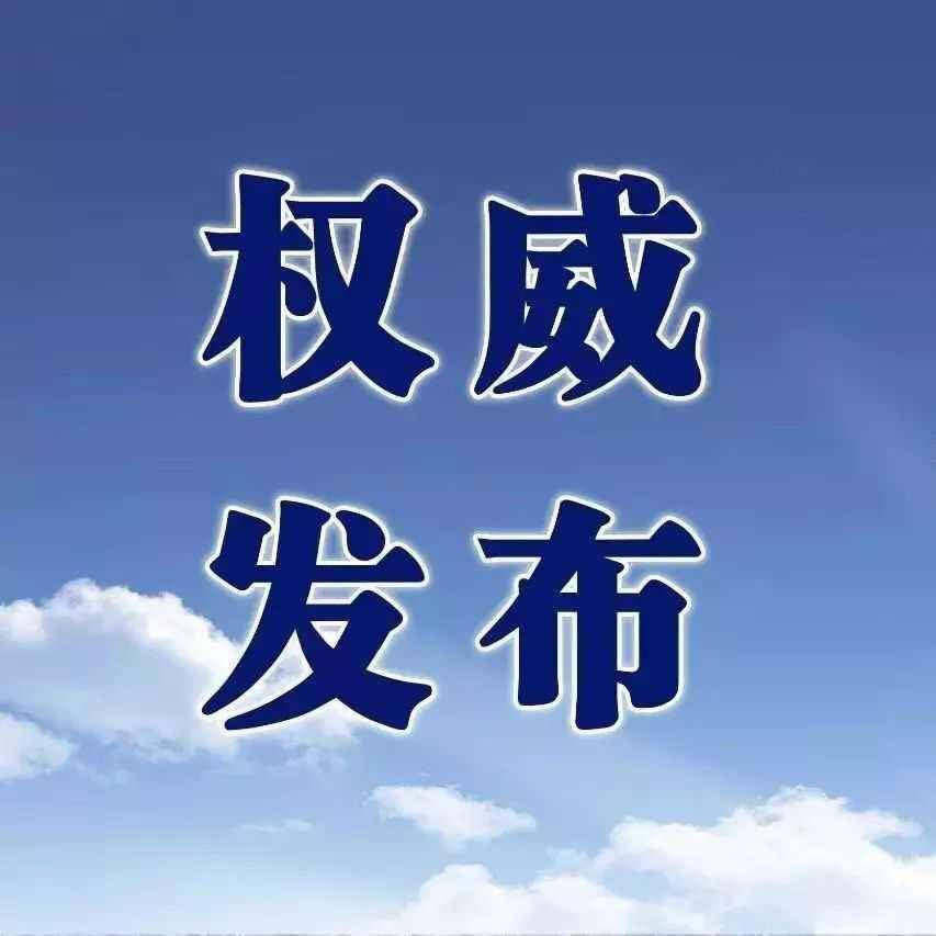 日照东港警方对两家娱乐场所开出反恐罚单