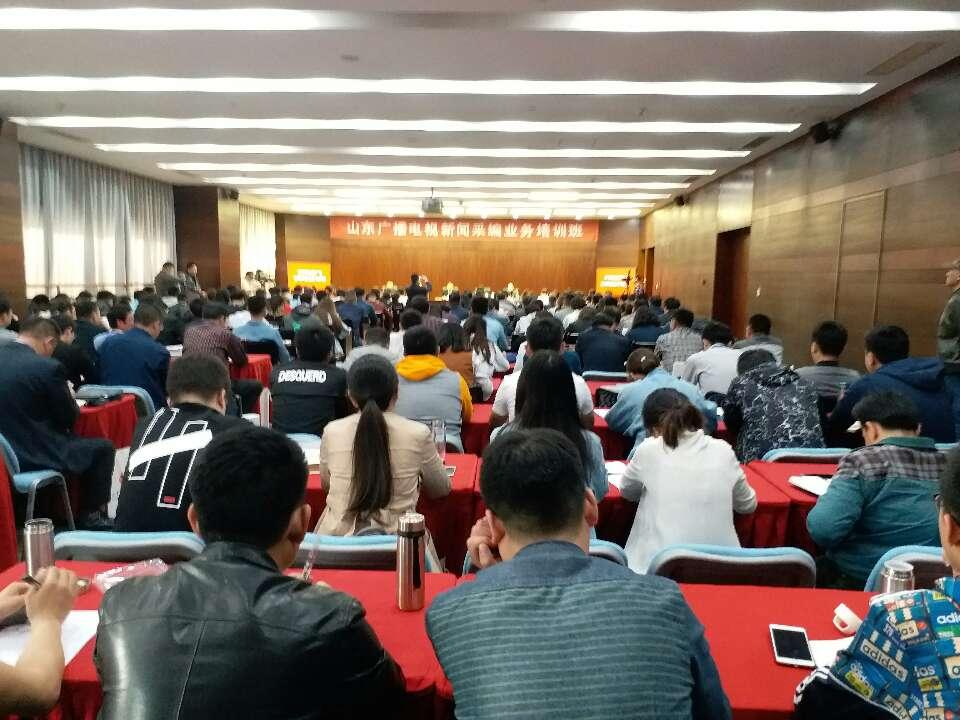 山东广播电视新闻采编业务培训班开班 180多位学员接受培训