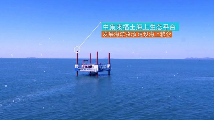 33秒|新旧动能转换在山东,面向大海满帆前行!