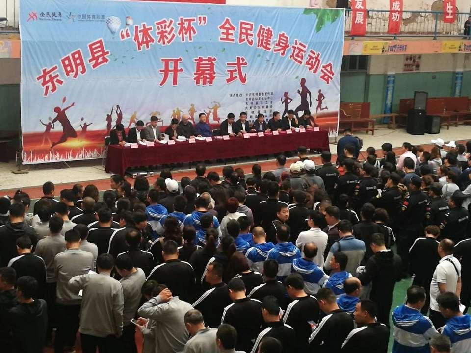 东明县全民健身运动会开幕 为期20天