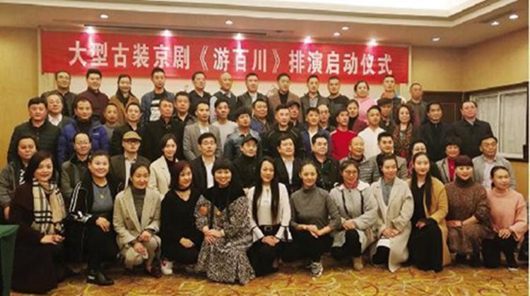 滨州大型古装京剧《游百川》  首演预计4月25日开播
