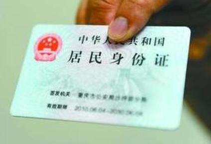 枣庄居民本月起首次申领身份证不再收取工本费