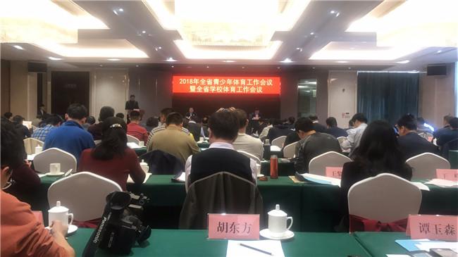 山东省2018年青少年体育工作会议在日照召开