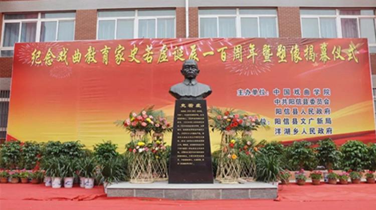 戏曲教育家史若虚诞辰一百周年纪念活动在阳信举行