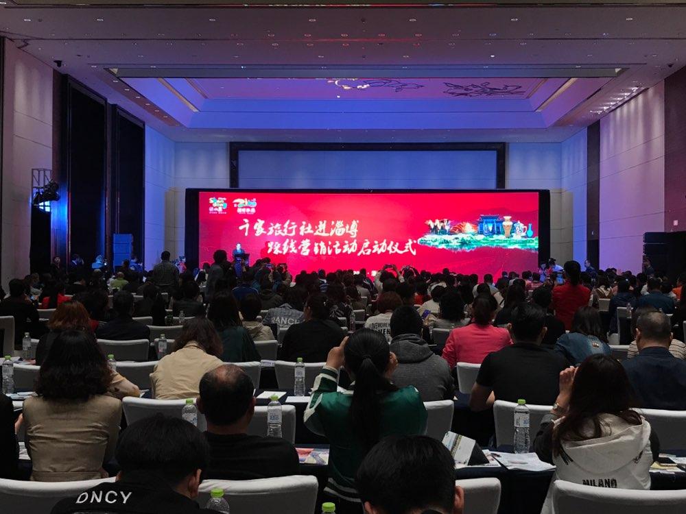 """2018""""千家旅行社进淄博""""踩线营销活动正式启动"""