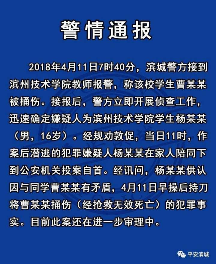 滨州警方通报一学院学生被捅事件 犯罪嫌疑人已自首