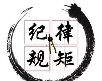 岚山区黄墩镇财政所王峰严重违纪违法被开除党籍、撤职