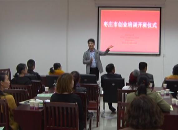 瞄准建档立卡贫困户!枣庄市中区开展精准扶贫创业培训