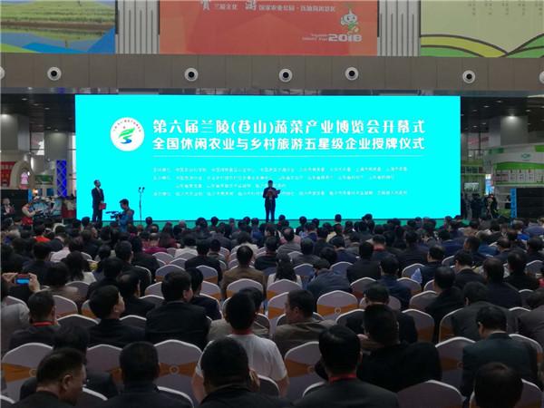 签约55.6亿元  第六届兰陵(苍山)菜博会盛大开幕