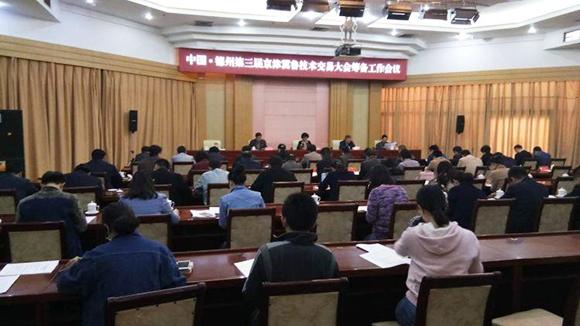 2018中国·德州京津冀鲁资本技术交易大会将于5月底举行