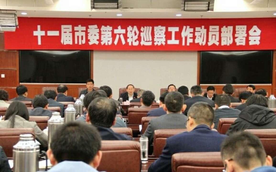 枣庄召开十一届市委第六轮巡察工作动员部署会