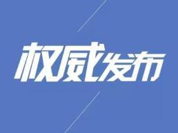 地震局预判:平邑3.1级地震属蒙山前断裂正常应力释放