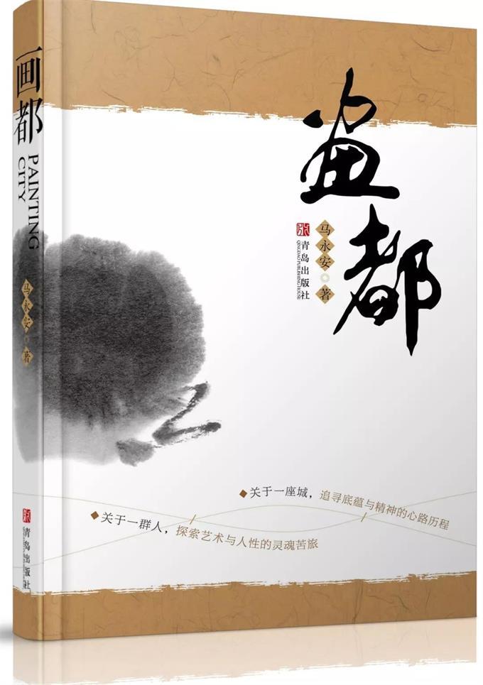 这部以潍坊为背景长篇小说面世 再现画都深厚文化底蕴