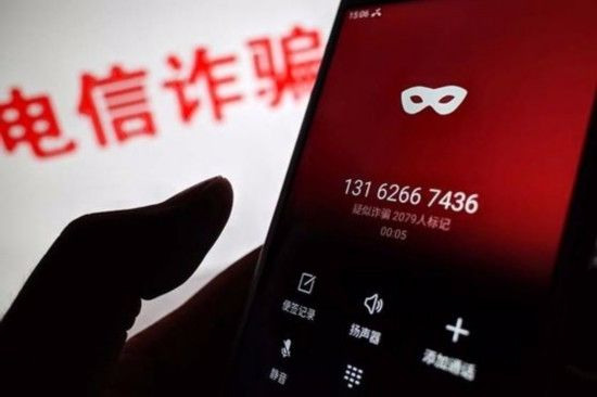 多女子接电话称涉非法集资等遭电信诈骗  枣庄警方紧急预警