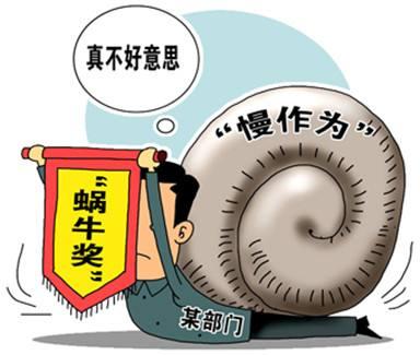 """闪电评论:点赞""""蜗牛奖"""" ,更呼唤""""蜗牛精神"""""""