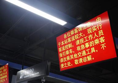 11号线试乘首日爆满 青岛地铁提醒避开苗岭站、石老人站