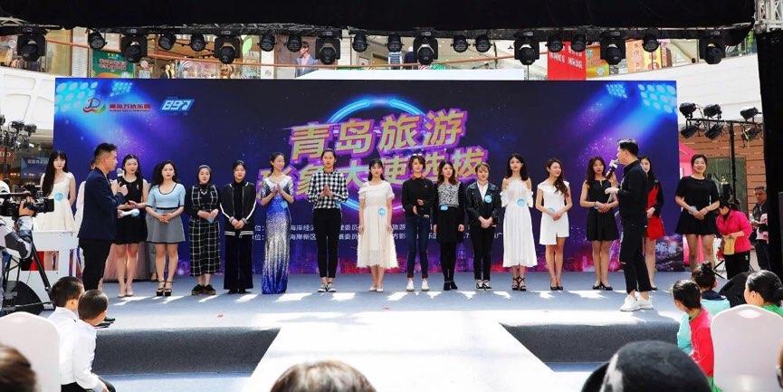 青岛旅游形象大使选拔开赛