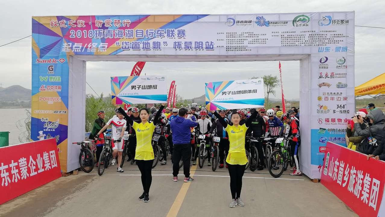2018环青海湖自行车联赛在蒙阴县云蒙湖畔开赛