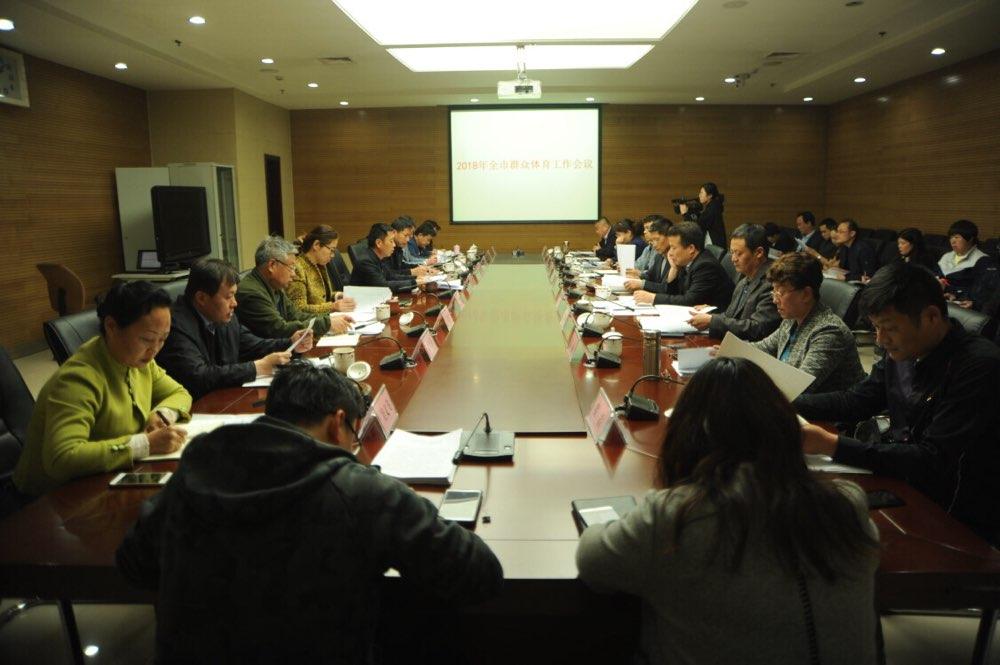 2018年淄博市群众体育工作会议召开