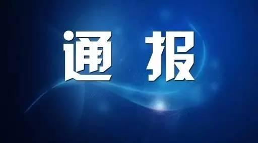 """岚山区通报批评一""""编外""""工作人员"""