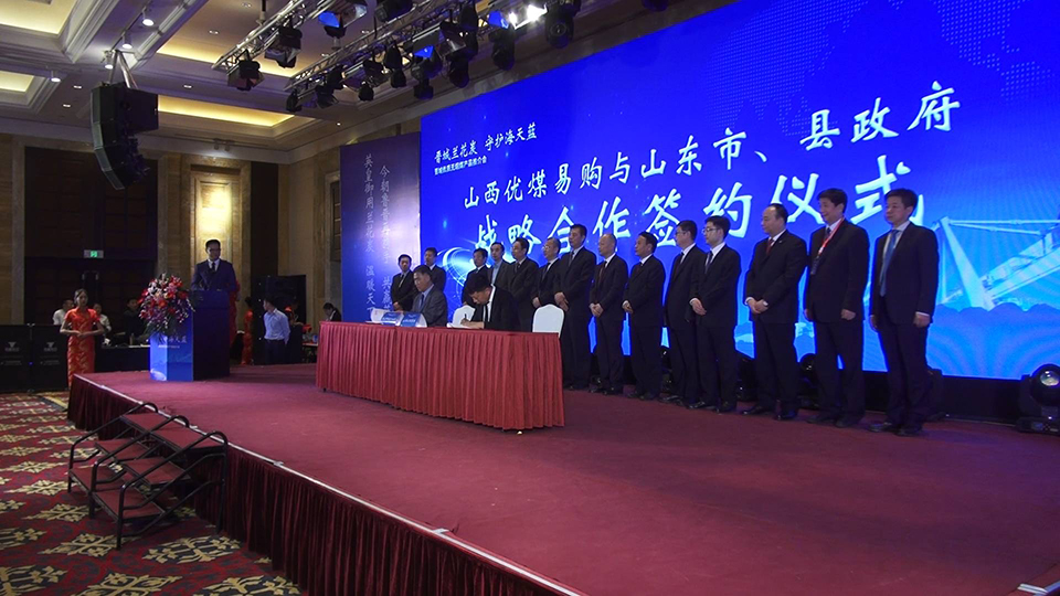 """晋鲁""""联姻""""!山东与山西签订清洁煤炭供需战略合作协议"""