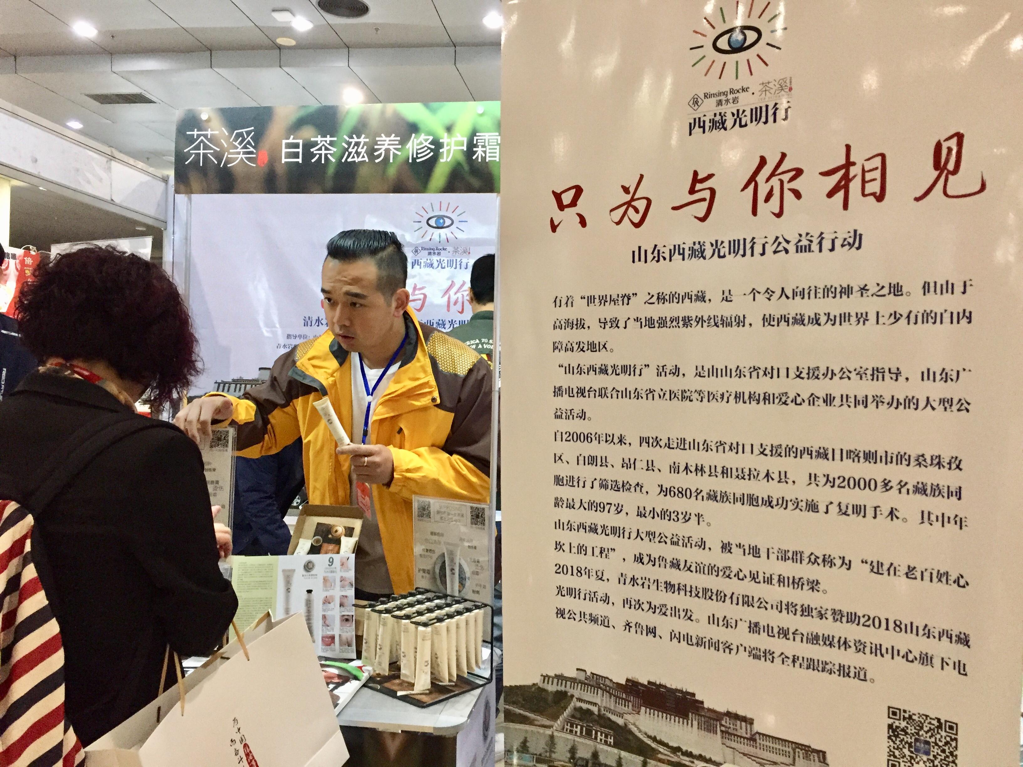 只为与你相见 2018山东西藏光明行公益活动举行