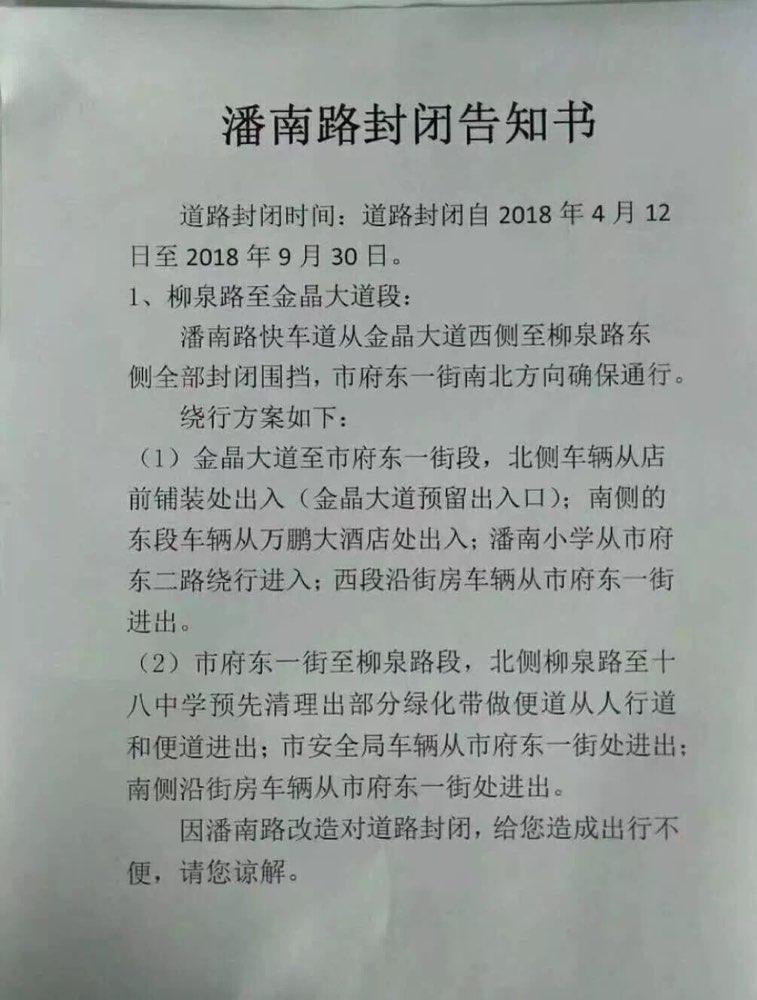淄博市张店区潘南路封闭施工 这份绕行方案请收好
