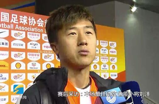鲁能小将刘洋:满意自己发挥 没进球很遗憾