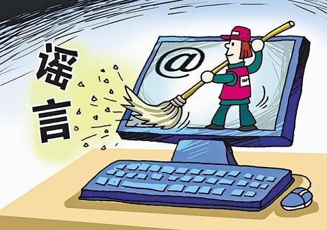 淄博一居民网上发布不实言论被拘