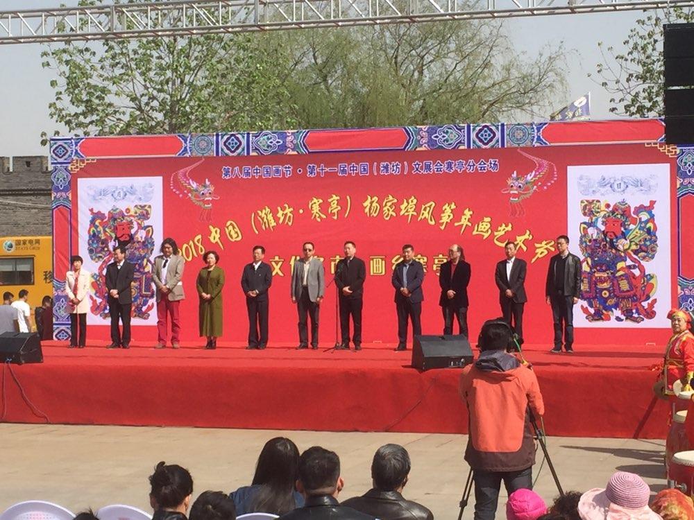 2018中国(潍坊·寒亭)杨家埠风筝年画艺术节开幕