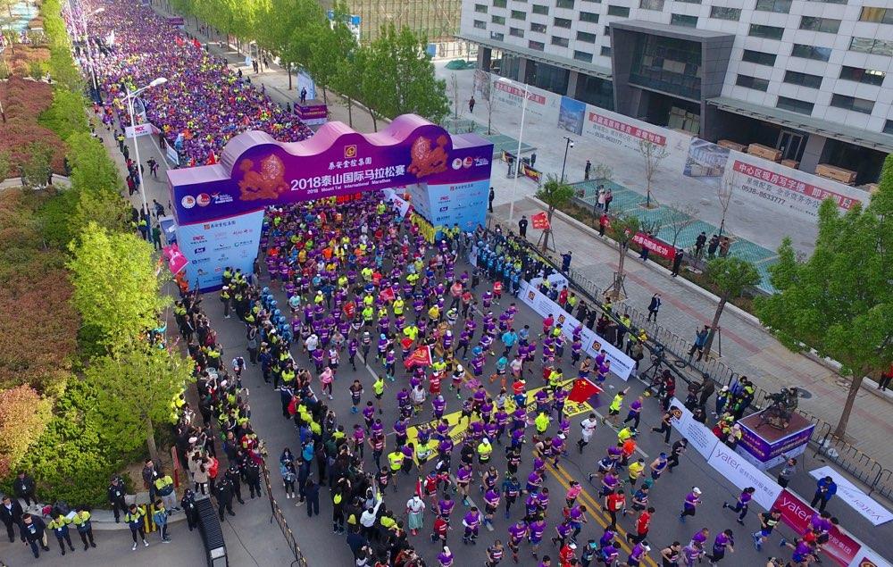 飞吧山东|万人冲出起跑线 2018泰山国际马拉松激情开跑