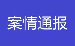 故意伤害、开设赌场 桓台检察公布5起案情