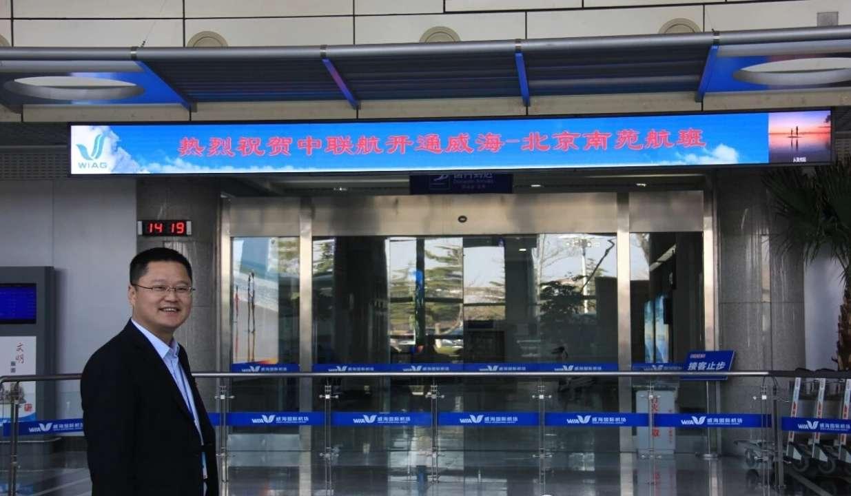 威海机场新增下午直飞北京航班 威海至北京航班达到每天4班