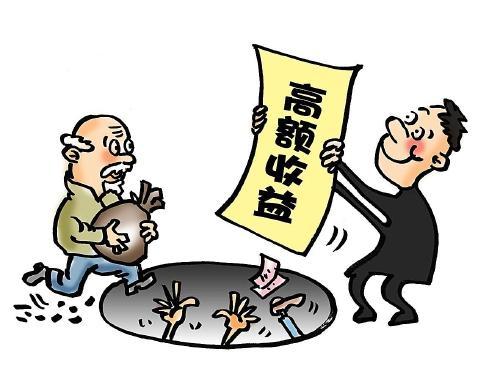 非法吸收存款540万 济南一金融公司代办员被判刑三年