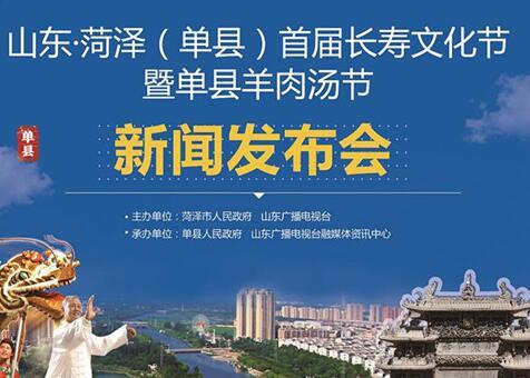 山东·菏泽(单县)首届长寿文化节暨首届羊肉汤节新闻发布会即将盛大召开