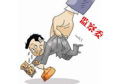 首例!济南市检察机关公诉市监察委员会移送的职务犯罪案件