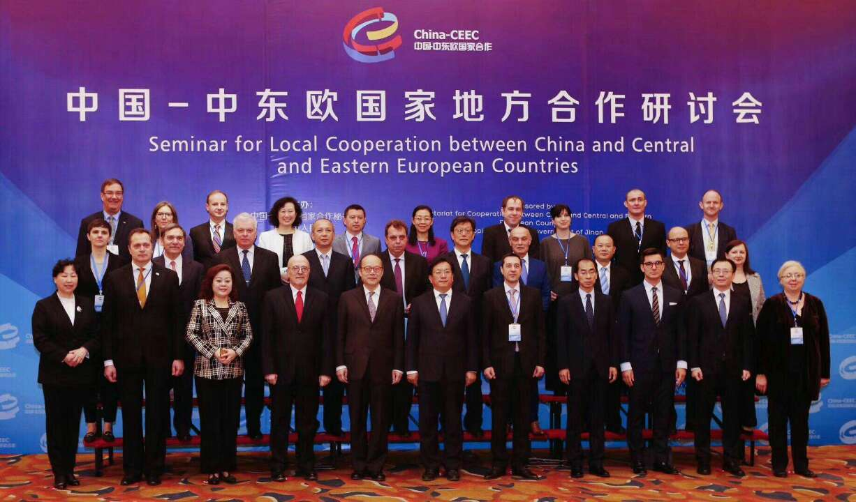 中国-中东欧国家地方合作研讨会在济南举办