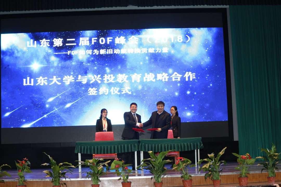 让FOF为新旧动能转换贡献力量 山东第二届FOF峰会举行