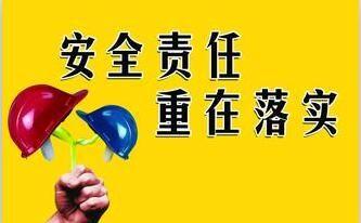 省政府安委办对枣庄开展一周安全生产综合督导检查