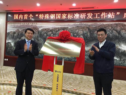 """全国首个""""特殊钢国家标准研发工作站""""落户西王"""