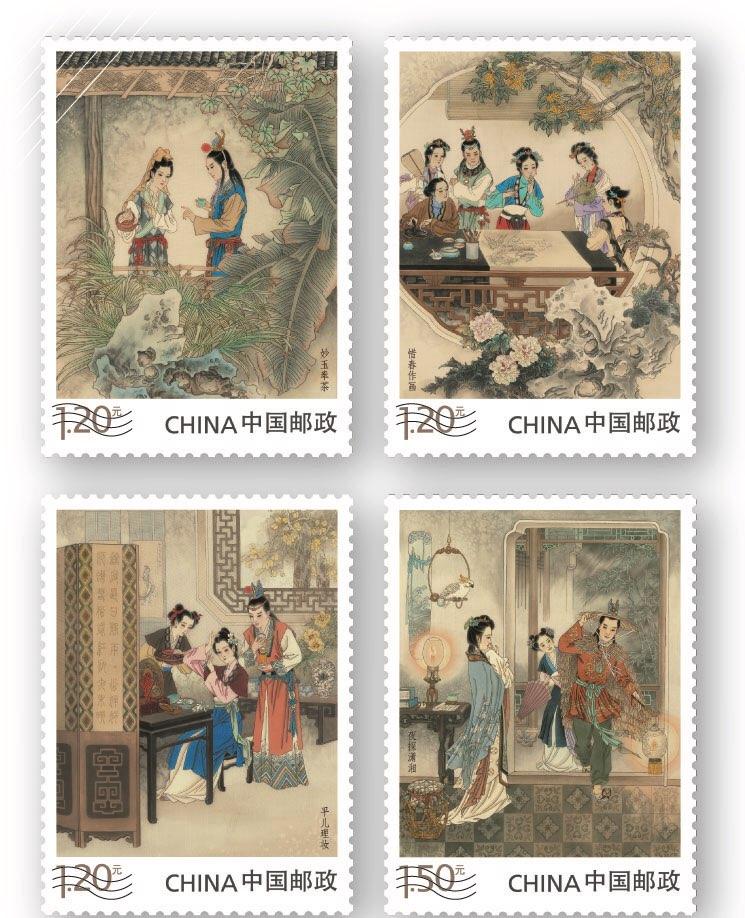 《中国古典文学名著—〈红楼梦〉(三)》特种邮票4月22日发行