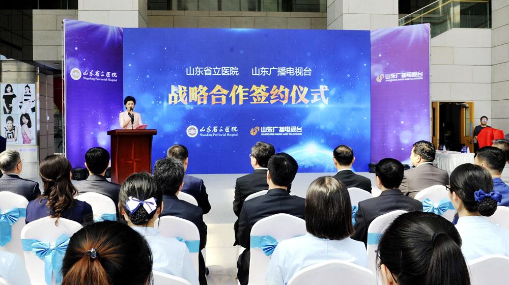 山东广播电视台与山东省立医院签署战略合作 《百年省医》栏目启动